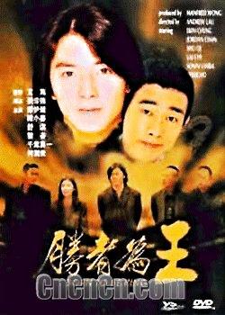 [转载]郑伊健电影〈古惑仔6胜者为王〉国语免费下载图片
