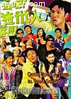 去吧!揸fit人兵团